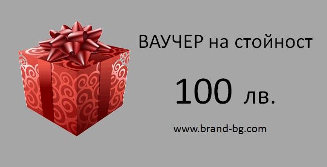 ВАУЧЕР ЗА ПОДАРЪК 100 ЛВ. - 0702-491
