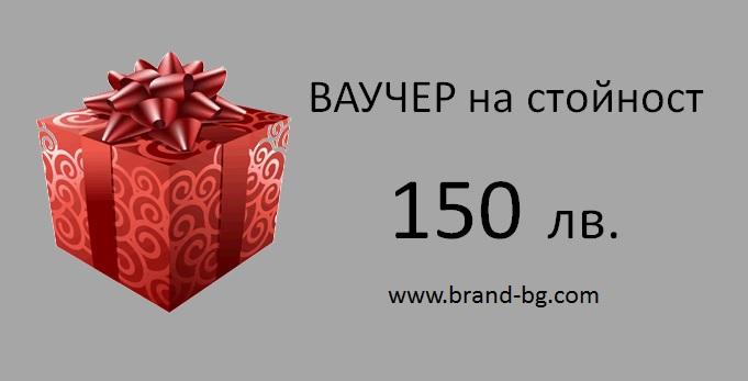 ВАУЧЕР ЗА ПОДАРЪК 150 ЛВ. - 0702-492